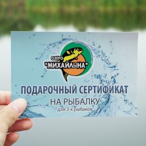 Подарочный сертификат на 3 рыбака