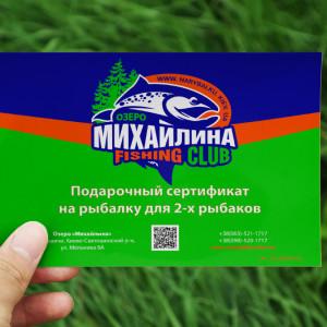 Подарочный сертификат на рыбалку 2 рыбака -1